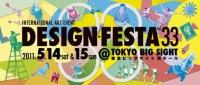アートイベント デザイン・フェスタ  開催概要.jpg