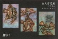 2011_shiramizu_dm-300x203.jpg