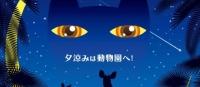 よこはま動物園ズーラシア  トップページ.jpg