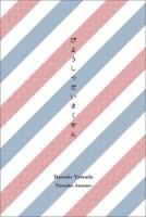 biyoshitsu-thumb-350x519-1961.jpg