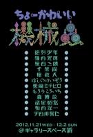 kikaimushi_dm.jpg