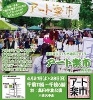 高円寺びっくり大道芸2013関連企画 アート楽市.jpg